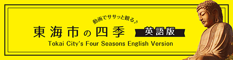 Tokai City's Four Seasons English Version